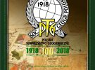 Solemn session of The Main Board of The PGS on the 100th anniversary of The Society